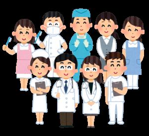プロの医療チーム