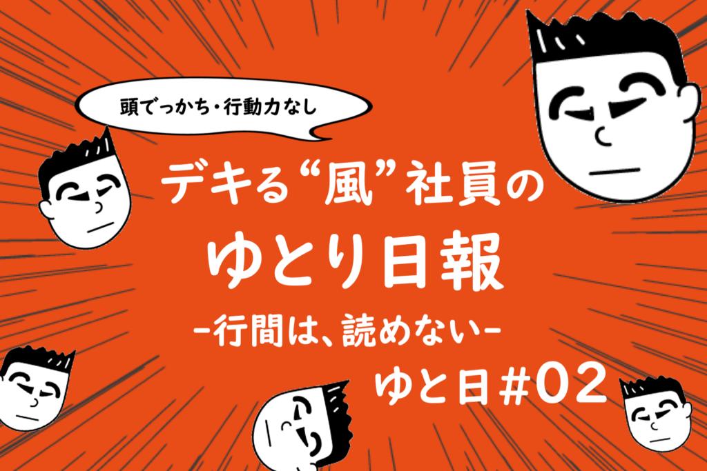 デキる風社員のゆとり日報第二話